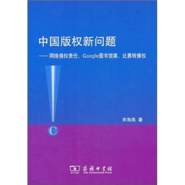 中国版权新问题:网络侵权责任、Google图书馆案、比赛转播权