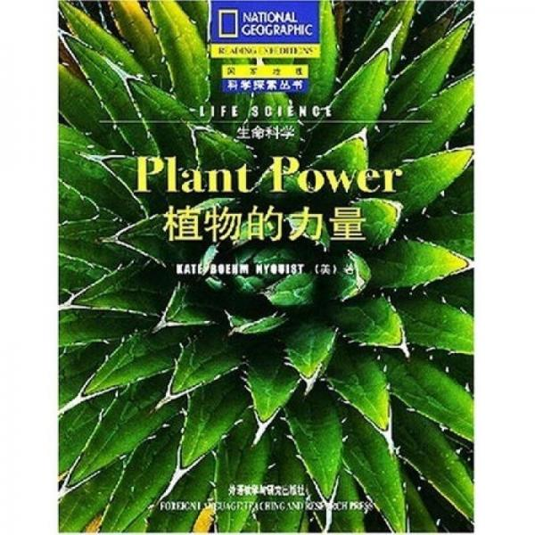 植物的力量(生命科学)