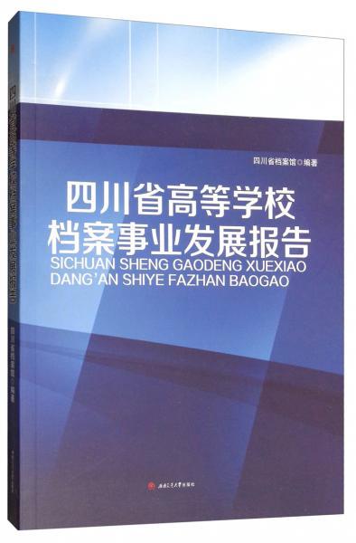 四川省高等学校档案事业发展报告