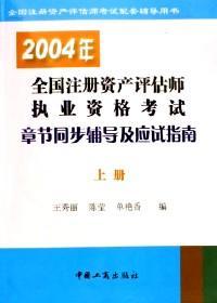 2004年全国注册资产评估师执业资格考试章节同步辅导及应试指南 . 上册 : 经济法  财务会计