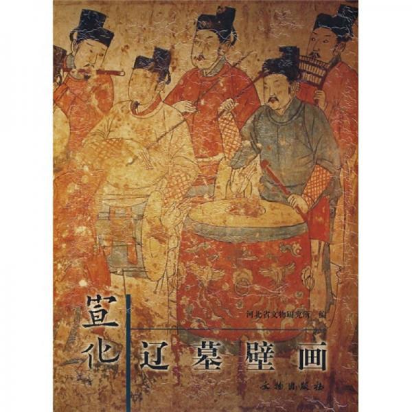 宣化辽墓壁画