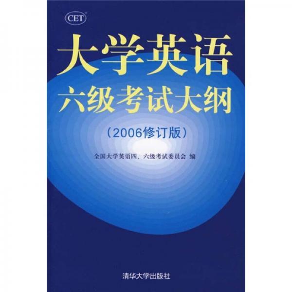 大学英语六级考试大纲(2006修订版)