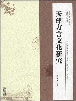 天津方言文化研究