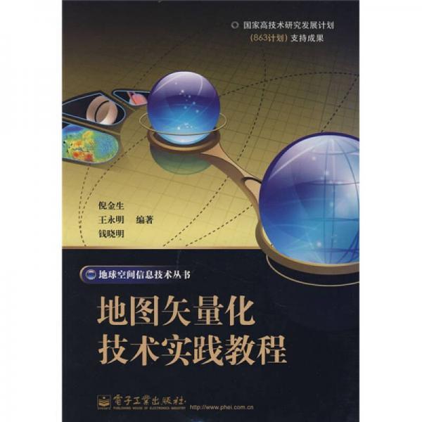 地图矢量化技术实践教程