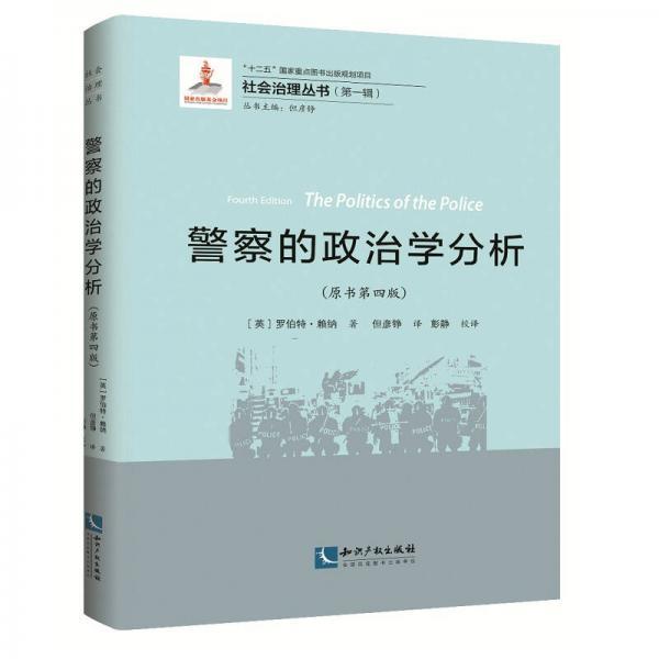 警察的政治学分析(原书第四版)