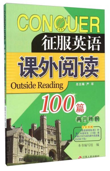 征服英语 课外阅读100篇(高三年级)