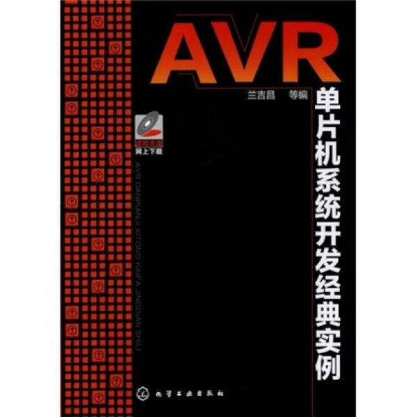 AVR 单片机系统开发经典实例