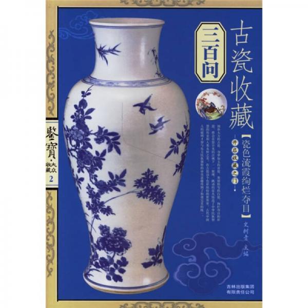 古瓷收藏三百问