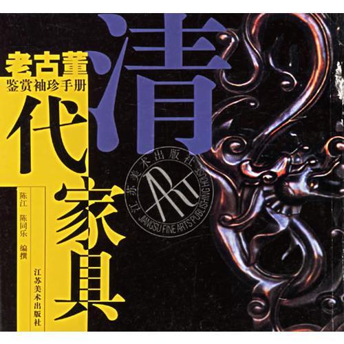 清代家具——老古董鉴赏袖珍手册