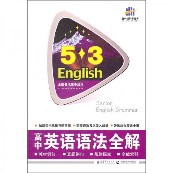 5·3英语作文系列图书:高中英语语法全解