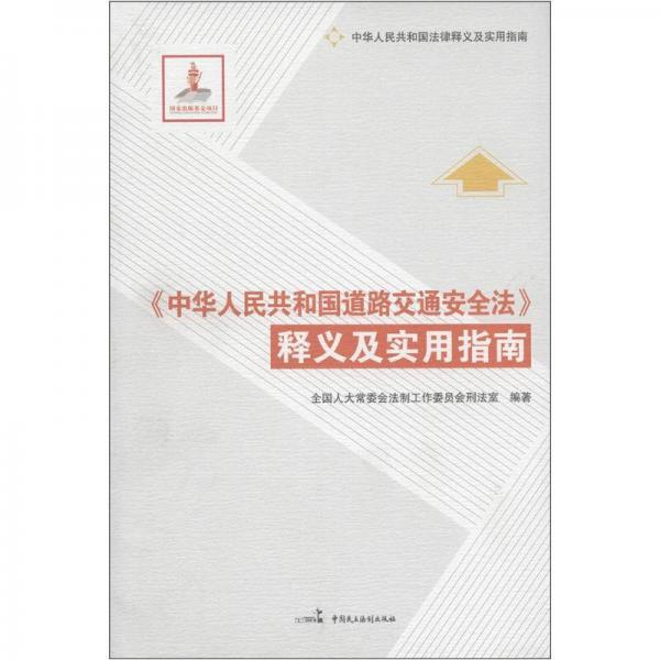 《中华人民共和国道路交通安全法》释义及实用指南