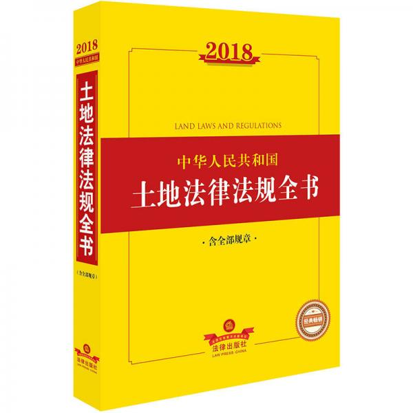 2018中华人民共和国土地法律法规全书(含全部规章)