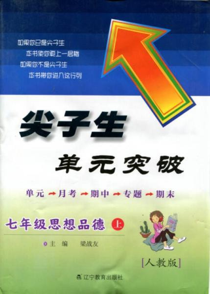 2015秋尖子生单元突破 七年级思想品德上(人教版)