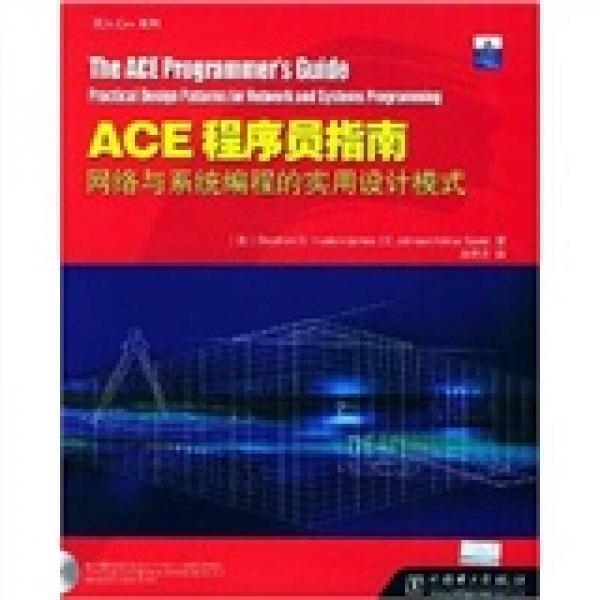 ACE程序员指南