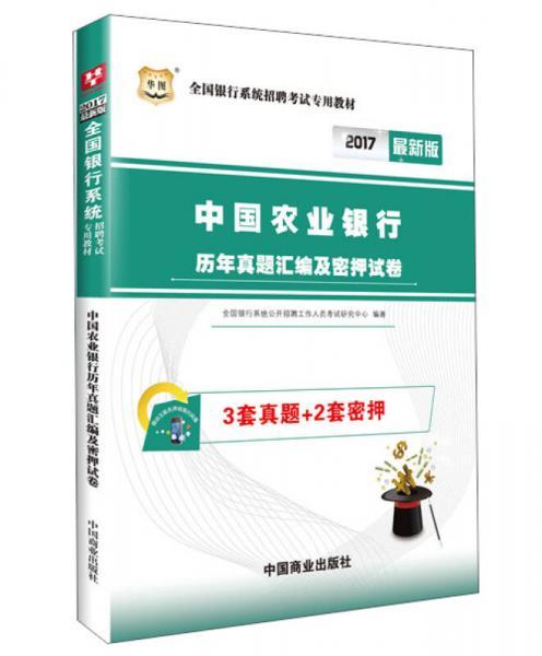 2017华图·全国银行系统招聘考试专用教材:中国农业银行历年真题汇编及密押试卷