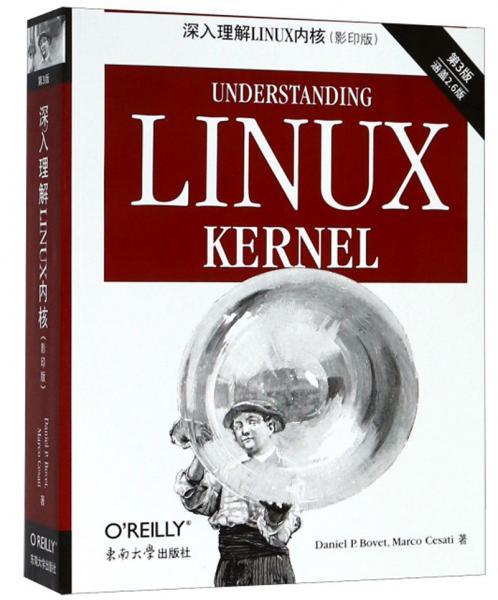 深入理解LINUX内核(影印版第3版涵盖2.6版英文版)