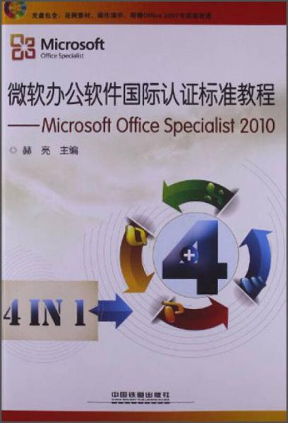 微软办公软件国际认证标准教程:Microsoft Office Specialist 2010