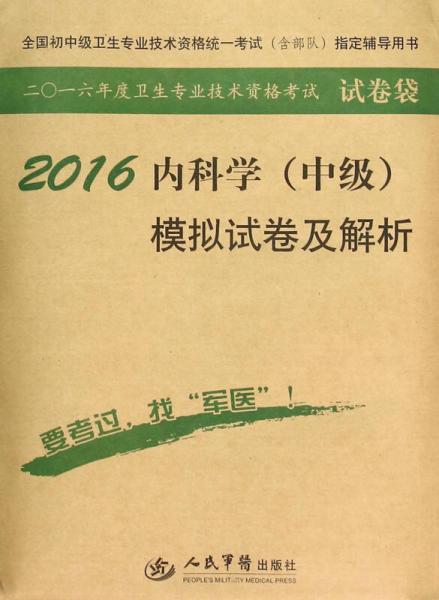 2016年内科学(中级)模拟试卷及解析(第八版 试卷袋)