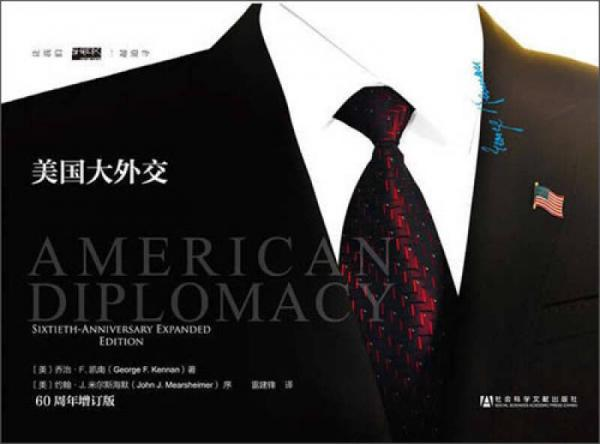 美国大外交(60周年增订版)