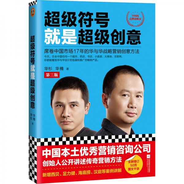 超级符号就是超级创意:席卷中国市场17年的华与华战略营销创意方法(第三版)(全新增订50页图文干货)