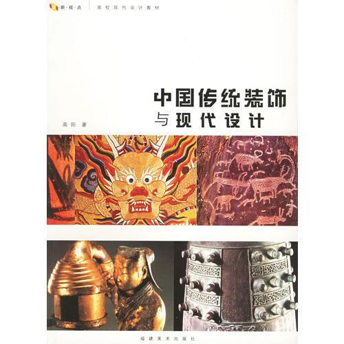 中国传统装饰与现代设计(高校现代设计教材)