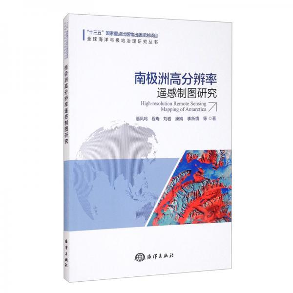 南极洲高分辨率遥感制图研究