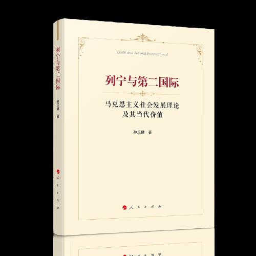 列宁与第二国际——马克思主义社会发展理论及其当代价值