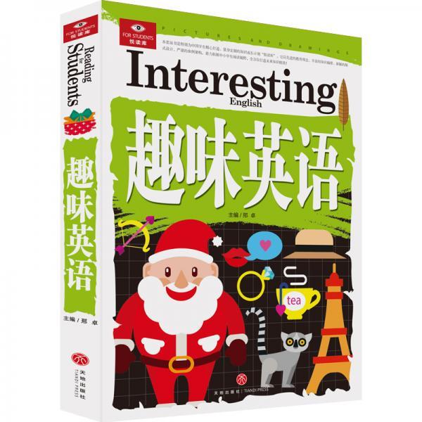 悦读库趣味英语