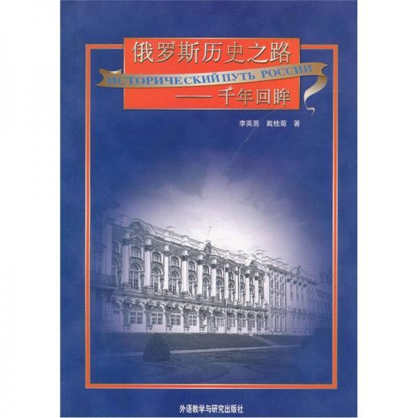 俄罗斯历史之路:千年回眸