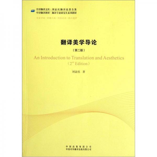 翻译美学导论(第2版)