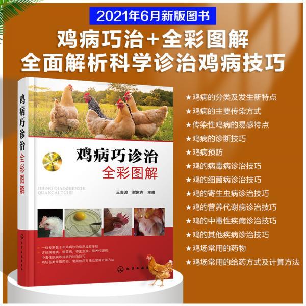 鸡病巧诊治全彩图解(2021年版):大量高清彩图,数十年鸡病诊治临床经验总结,详述病毒病、细菌病等鸡病诊治技巧