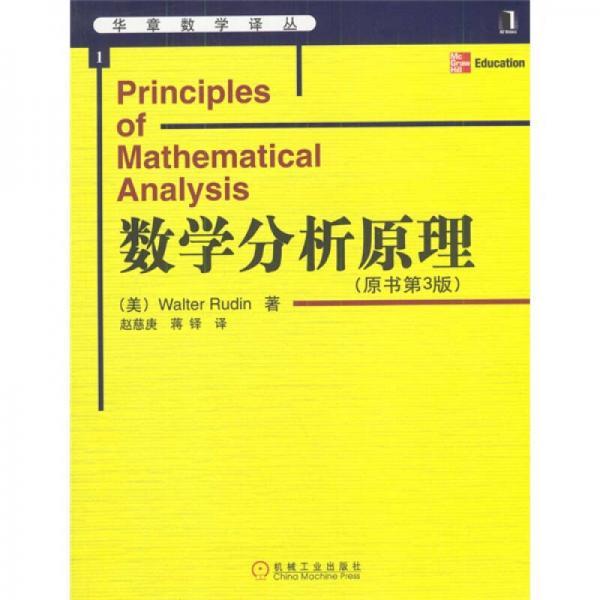 数学分析原理