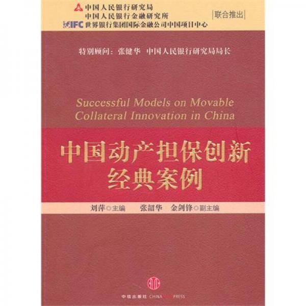 中国动产担保创新经典案例