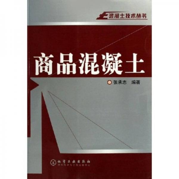 混凝土技术丛书:商品混凝土