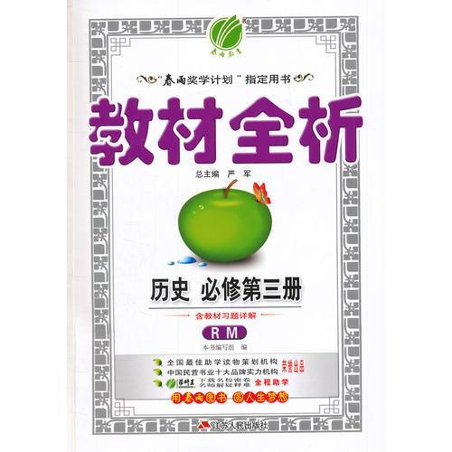 15秋历史(必修第3册)(RM)教材全析