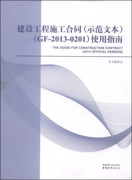 建设工程施工合同(示范文本)(GF-2013-0201)使用指南