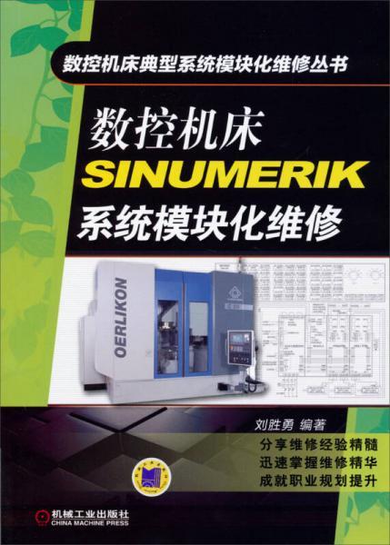 数控机床典型系统模块化维修丛书:数控机床SINUMERIK系统模块化维修