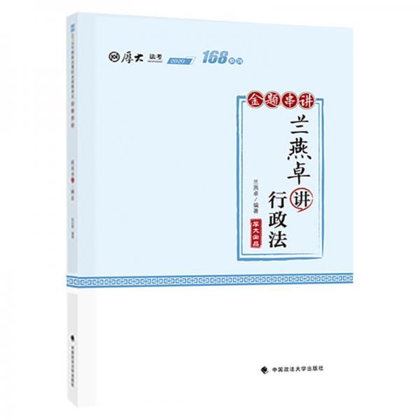 168金题串讲·兰燕卓讲行政法