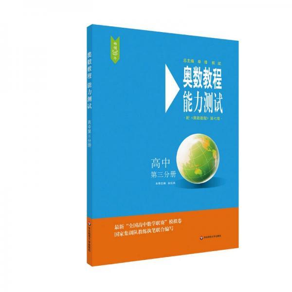 奥数教程(第七版)能力测试·高中第三分册