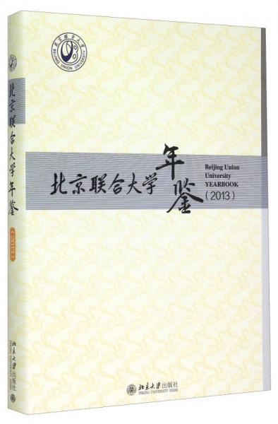 北京联合大学年鉴(2013)