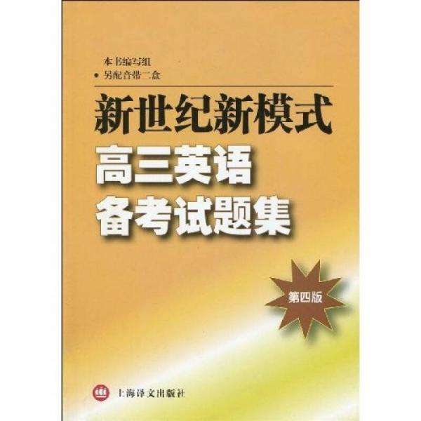 新世纪新模式:高3英语备考试题集(第4版)