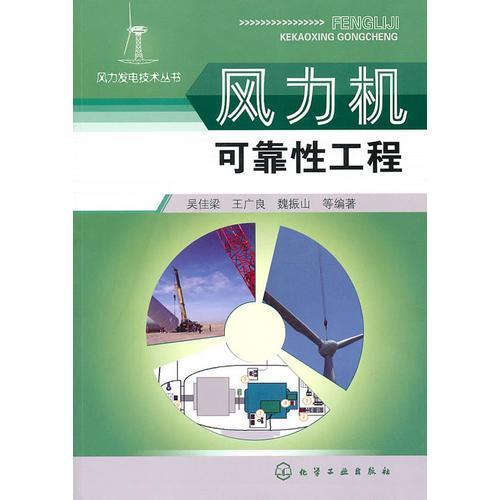 风力发电技术丛书--风力机可靠性工程