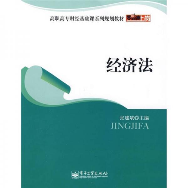 零距离上岗·高职高专财经基础课系列规划教材:经济法
