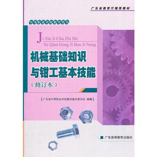 机械基础知识与钳工基本技能(电子、电气技术专业通用)