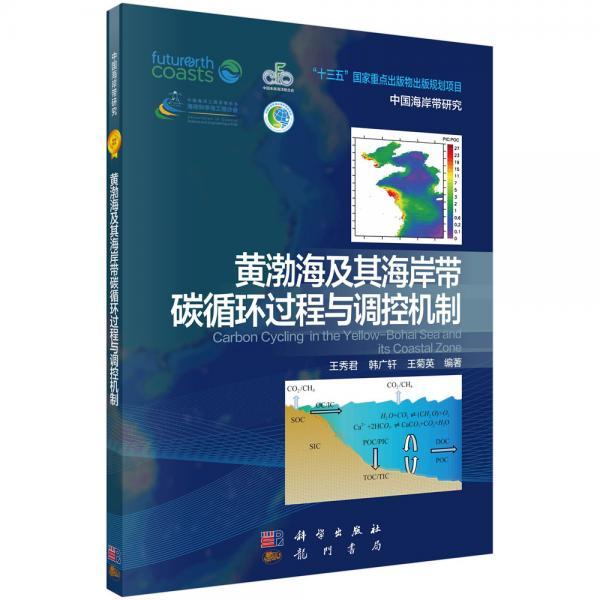 黄渤海及其海岸带碳循环过程与调控机制