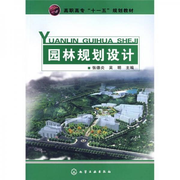 """高职高专""""十一五""""规划教材:园林规划设计"""