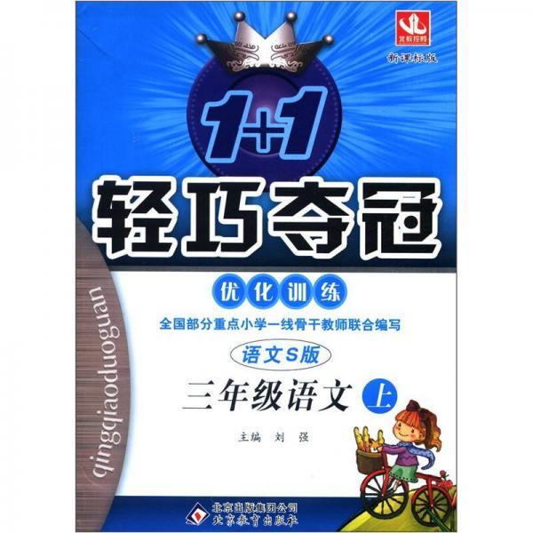 1+1轻巧夺冠·优化训练:3年级语文(上)(语文S)