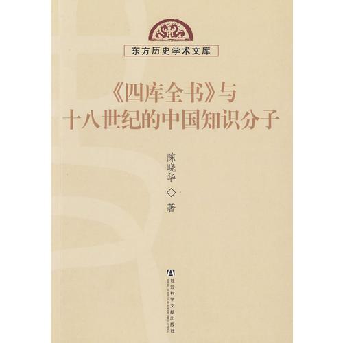 《四库全书》与十八世纪的中国知识分子
