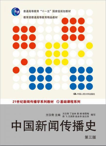 中国新闻传播史(第三版)