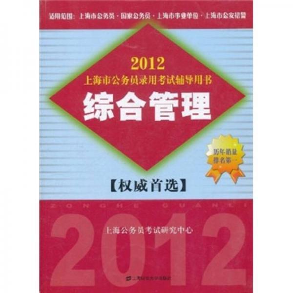 2012上海市公务员录用考试辅导用书:综合管理